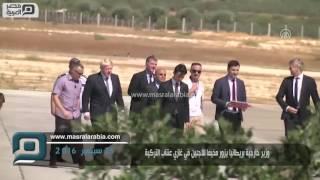 مصر العربية | وزير خارجية بريطانيا يزور مخيما للاجئين في غازي عنتاب التركية