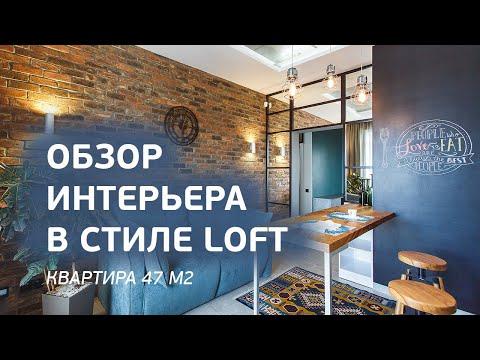 Обзор квартиры в стиле Loft. Дизайн интерьера. Room Tour.