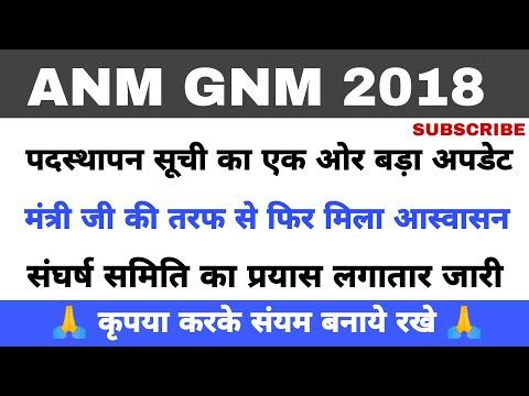 ANM GNM 2018 Online Choice || पदस्थापन सूची का एक ओर बड़ा अपडेट || Anm Gnm 2018 Latest Update