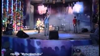 Імпульс LIVE № 13 гр. Мультфільми. День міста 2005 р.