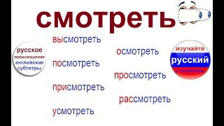 № 305   Русский язык - СМОТРЕТЬ с приставками: осмотреть, посмотреть, рассмотреть и тд.
