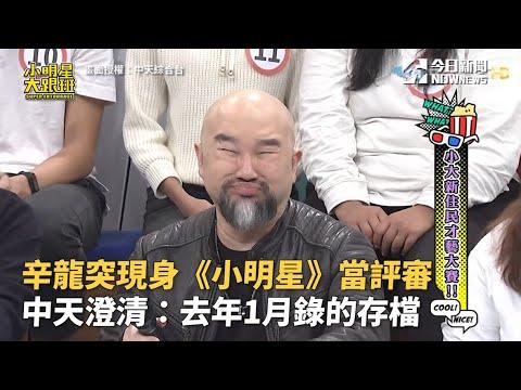 辛龍突現身《小明星》當評審 中天澄清:去年1月錄的存檔