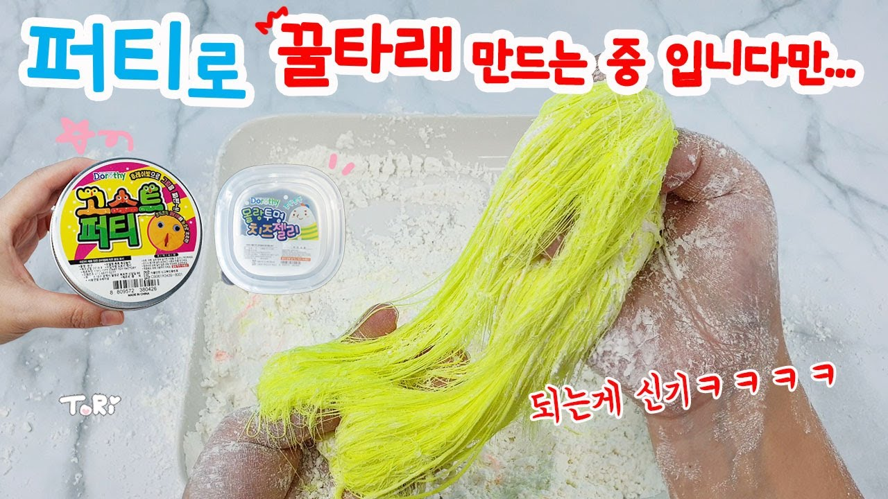 퍼티와 젤몬으로 꿀타래를 만들어 보자🤘 꿀잼ㅋㅋㅋ | Slime Floss