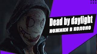 Dead by daylight - легион и Бил Овербек [ Легион в ДБД ]
