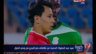 كورة كل يوم _ سيد عبد الحفيظ يكشف لـ كريم على الهواء حقيقة خلافاته مع حسام البدري!!