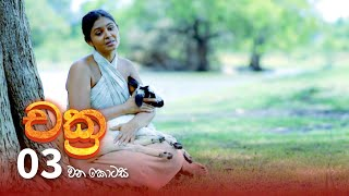 Chakra   Episode 03 - (2021-08-22)   ITN Thumbnail
