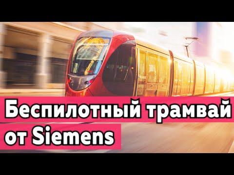 Беспилотный трамвай от Siemens