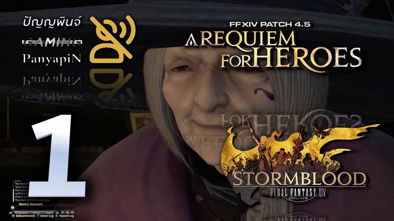 FFXIV 4.5x [EP.1]   Final Fantasy XIV - A Requiem for Heroes