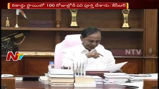 CM KCR Gift to Revenue Officers over Completing Cleansing Of Land Records || NTV