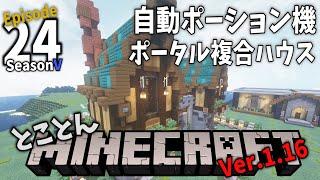 【Minecraft】Ep.24 とことんマイクラ: 自動ポーション機ポータル複合ハウス【Ver.1.16】