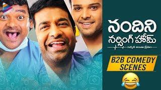 Nandini Nursing Home B2B Hilarious Comedy Scenes | Naveen | Vennela Kishore | 2019 Telugu Movies