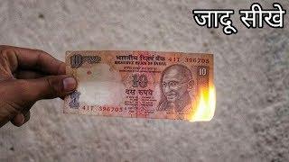 नोट जलाके वापस लाने का जादू सीखे  Magic Trick With Note In Hindi