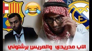 للترفيه ... عريس برشلوني جاي يخطب بنت مدريدي متعصب  شوفو شو بصير (اه يا حنان )  😂😂😂