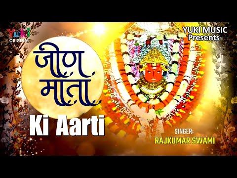 जीणमाता आरती |गायक -राजकुमार स्वामी। राजस्थानी आरती । Jeen Mata Ki Aarti