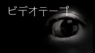 「ビデオテープ」都市伝説・怪談・怖い話朗読シリーズ thumbnail