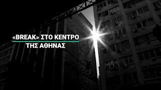 Οι breakdancers της Αθήνας
