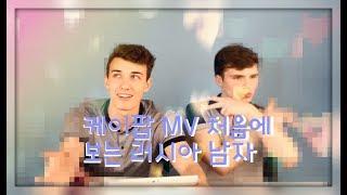 BLACKPINK+AOA kpop reaction|러시아 남자들이 한국 걸그룹MV 처음 보는 반응
