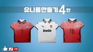 만들기/축구선수 유니폼 만들기 4탄