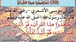 وصايا الرّسول ﷺ | الحديث 30 تعاهدوا هذا القرآن