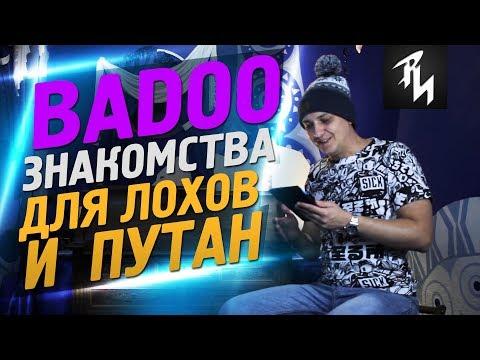 Знакомства в Баду поясняю за Badoo