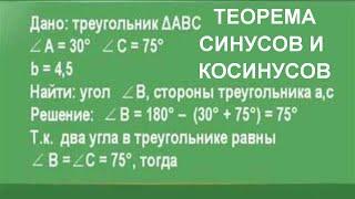 Решение треугольников. Теорема синусов и косинусов. Геометрия 9 класс