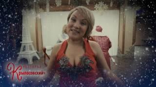 видео Приглашение на Новый год