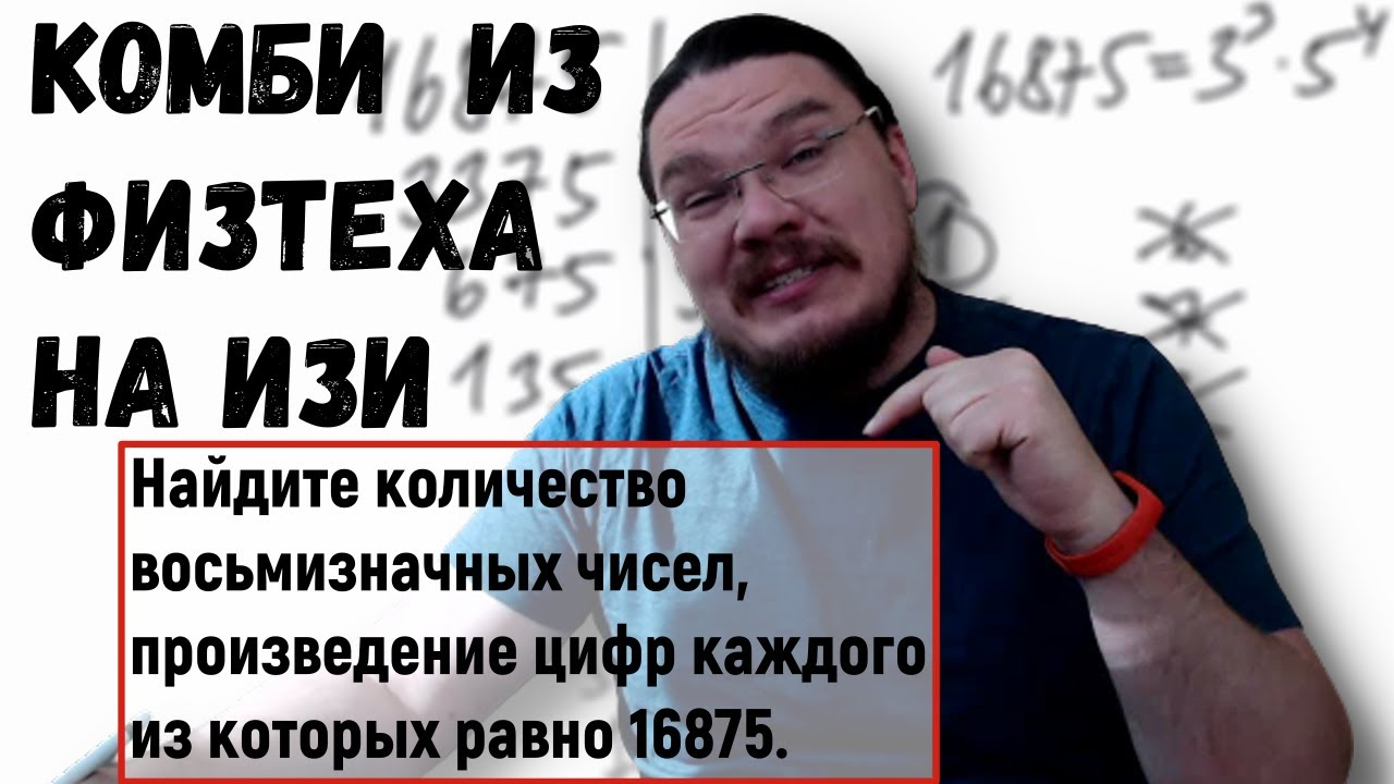Комбинаторика из олимпиады Физтех-2020 на изи | Борис Трушин |