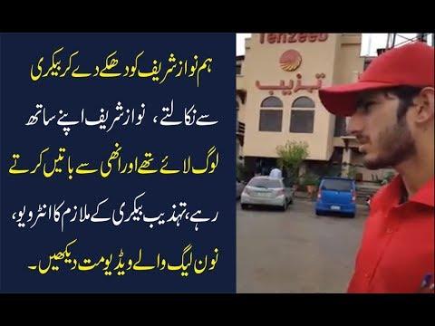 Nawaz Sharif Tehzeeb Bakery visit Exposed by a bakery Worker