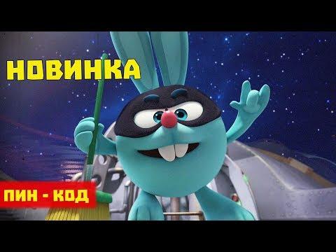 Плохой, хороший, Крош - ПИН-код (Новый мультфильм 2017 года)