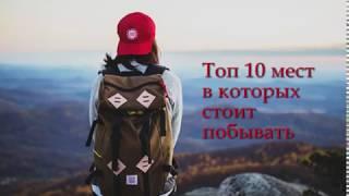 Смотреть видео ТОП 10 МЕСТ В КОТОРЫХ СТОИТ ПОБЫВАТЬ онлайн