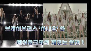 브레이브걸스의 '아나요' 와  에이핑크와의 인연!