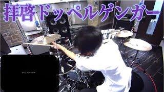 【KEMU VOXX】- 拝啓ドッペルゲンガー - 叩いてみた【Ryoya】