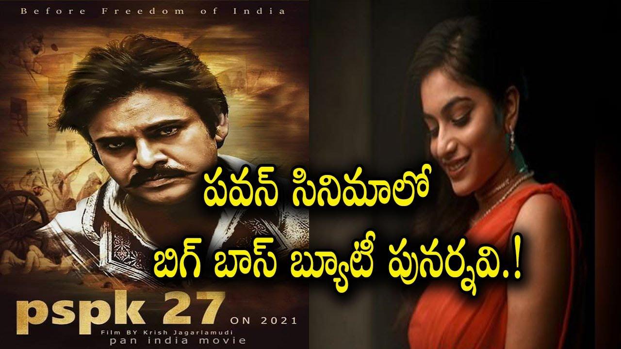 Punarnavi Bhupalam Role in #PSPK27 Movie! | Pawan Kalyan and Krish Movie Latest Updates | Get Ready