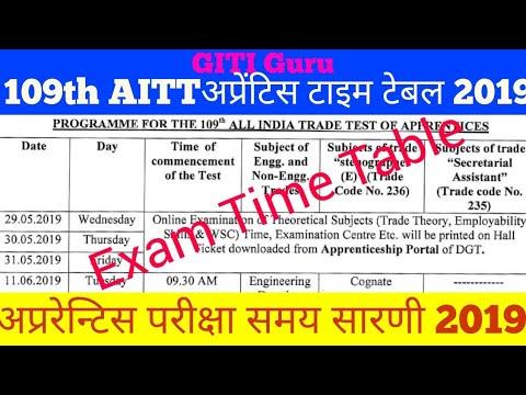 Apprenticeship Exam Time Table 2019  Apprentic training exam Date download  on website NCVT Govt mis