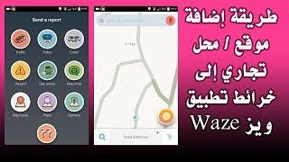 طريقة إضافة موقع/مكان/ محل تجاري في خرائط ويز Waze screenshot 5