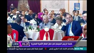 كل يوم في رمضان ..كلمة الرئيس السيسي في حفل إفطار الأسرة المصرية