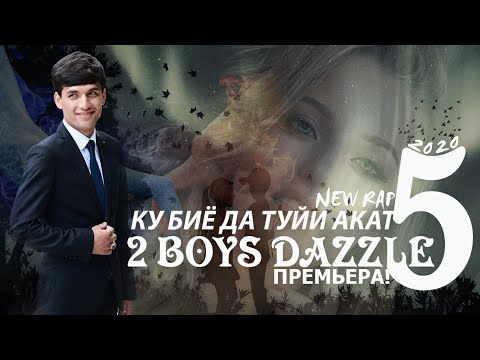 2Boys Dazzle - Ку биё да туйи акат 5 ( 2020 )