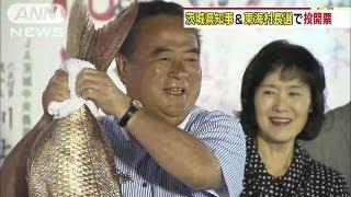 茨城県知事選挙 現職の橋本昌氏が6選目(13/09/09) thumbnail