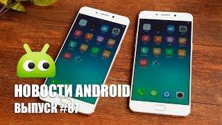 Новости Android: Выпуск #87