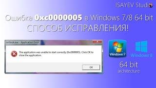 Ошибка 0xc0000005 в Windows 7 (64-bit) & Windows 8 (64-bit) Как исправить