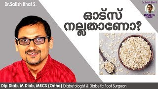 ഓട്സ് നല്ലതാണോ | Dr.Satish Bhat's | Diabetic Care India | Malayalam Health Tips