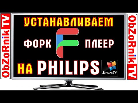 ForkPlayer на Philips SmartTV