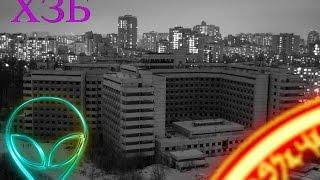 ХЗБ, Ховринская Заброшенная Больница г.Москва|Hovrinskaya Abandoned Hospital.Moscow
