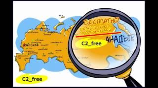 wifi беспроводные сети СЗАО Москва c2_free для Ipad(Ролики про беспроводную сеть wifi c2_free в СЗАО Москва для смартфонов http://vk.com/wifimoskov http://c2-free13.ru/, 2013-04-09T14:03:27.000Z)
