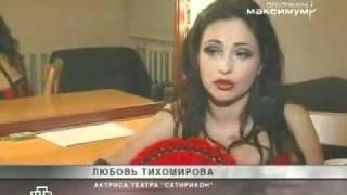 Ljubov-Tihomirova-intervju-o-semkah-v-porno.flv