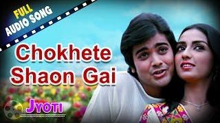 Chokhete Shaon Gai   Jyoti   Kishore Kumar   Bengali Romantic Songs