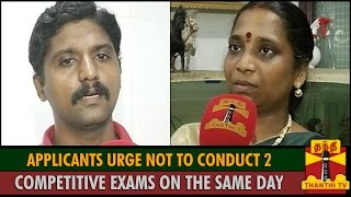 Applicants Urge Not to Conduct 2 Competitive Exams on the Same Day - Thanthi TV