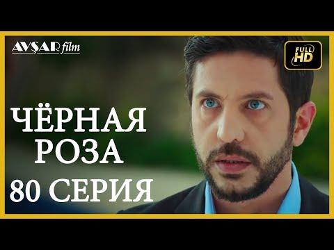Чёрная роза 80 серия (Русский субтитр)