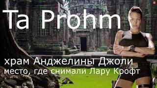 Та Пром Ангкор храм Анжелины Джоли фильм Лара Крофт Путешествия своим ходом Камбоджа 2020 Экскурсия