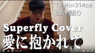 愛に抱かれて 弾き語り Superfly越智志帆 Cover Taylor314ce 作詞 越智...